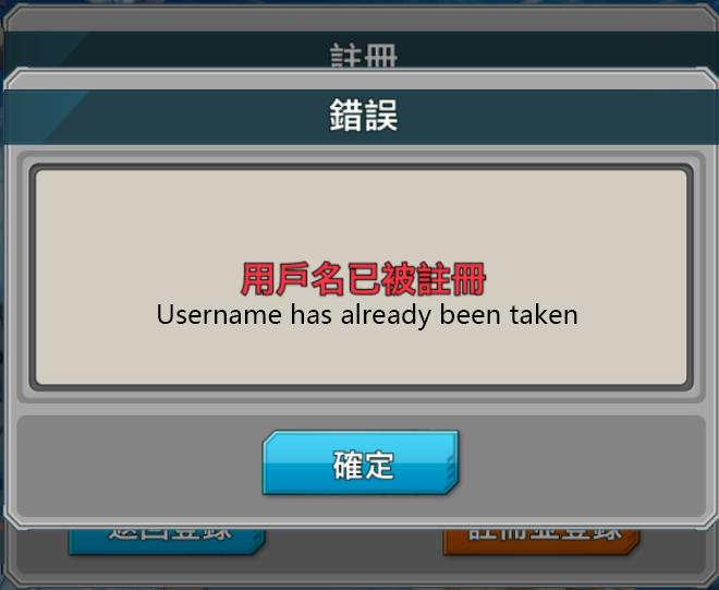 Username taken