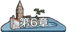World 6