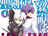 Seiken Tsukai no World Break (light novel)