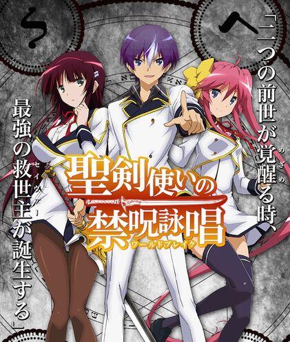 File:Seiken Tsukai no World Break Anime Teaser Visual.jpg