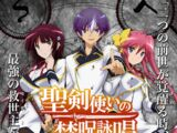 Seiken Tsukai no World Break (anime)