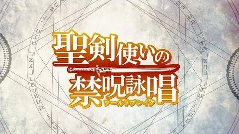 TVアニメ「聖剣使いの禁呪詠唱」ティザーPV