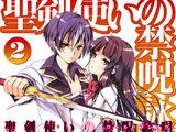 Seiken Tsukai no World Break Light Novel Volume 2