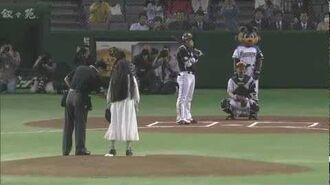 Sadako throws out the ceremonial first pitch