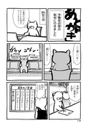 Watamote afterword chapter volume 18 p1