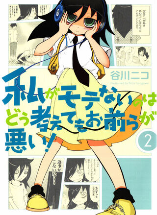 WataMote Manga v02 cover