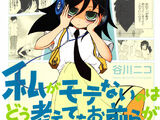 WataMote Volume 02