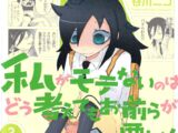List of WataMote Volumes
