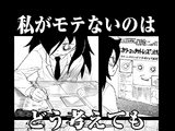 WataMote Chapter 084