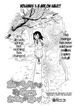 WataMote Manga Chapter 038