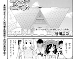 WataMote Chapter 177-1