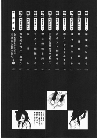 WataMote Manga v05 contents