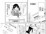 WataMote Volume 04 Special Edition