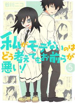 WataMote Manga v05 cover