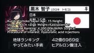 Tomoko Stats E12