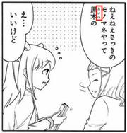 Minami Name v12 Omake