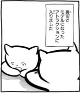 Nico Tanigawa Inspiration Volume 13 Omake