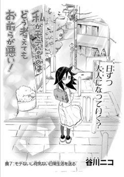 WataMote Chapter 7 Cover
