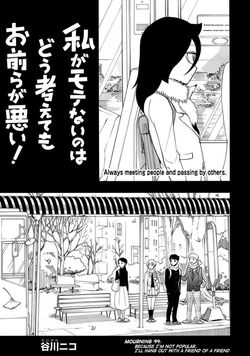 WataMote Manga Chapter 099