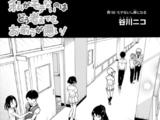 WataMote Chapter 156