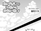 WataMote Chapter 170