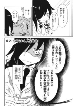 WataMote Manga Chapter 002