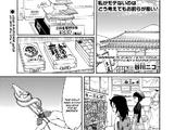 WataMote Chapter 075