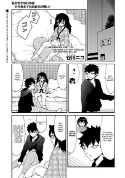 WataMote Manga Chapter 108