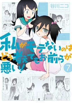 WataMote Manga v07 cover