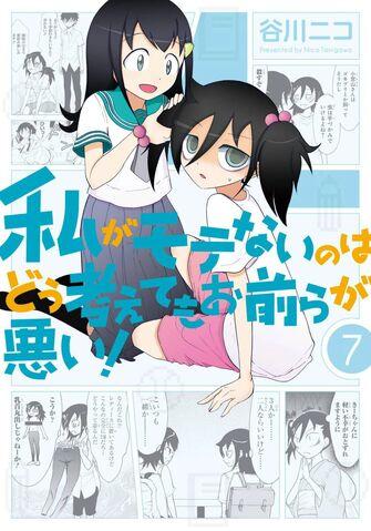 File:WataMote Manga v07 cover.jpg
