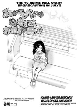 WataMote Chapter 043