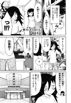 WataMote Manga Chapter 015