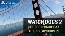 Watch Dogs 2 - Добро пожаловать в Сан-Франциско