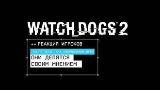 Watch Dogs 2 – реакция игроков RU