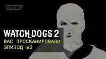 "Watch Dogs 2 x VICE - ""Вас просканировали"" - Эпизод 2"