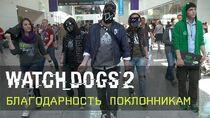 Watch Dogs 2 - Благодарность поклонникам