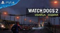 Watch Dogs 2 - Убийца Зодиак - Ролик предзаказа