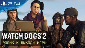 Watch Dogs 2 - Ролик к выходу игры RU
