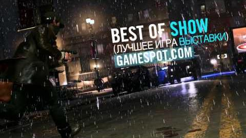 MR. Grizzly/Новый трейлер Watch Dogs Honored. Все заслуженно