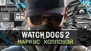 Watch Dogs 2 – Маркус Холлоуэй RU