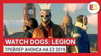 WATCH DOGS LEGION - МИРОВАЯ ПРЕМЬЕРА НА E3 2019