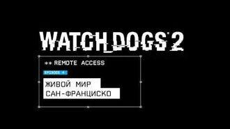 Watch Dogs 2 - Remote Access 4 Живой мир Сан-Франциско