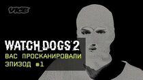 Watch Dogs 2 x VICE - Вас просканировали - Эпизод 1