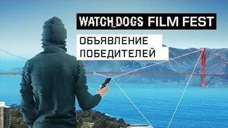Watch Dogs Film Fest - Объявление победителей