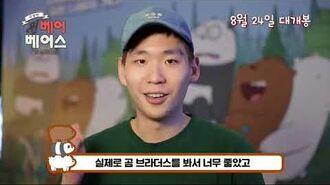 극장판 위 베어 베어스 팬미팅 현장 (2017.08.24 개봉)