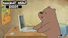 Pilot (Arabic) - We Bare Bears