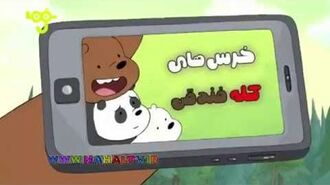 We Bare Bears S3 Intro (Persian)