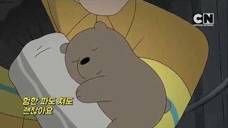I Have Time (Korean) - We Bare Bears