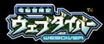 Webdiver Wiki