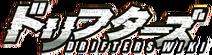 Drifters Wiki-wordmark